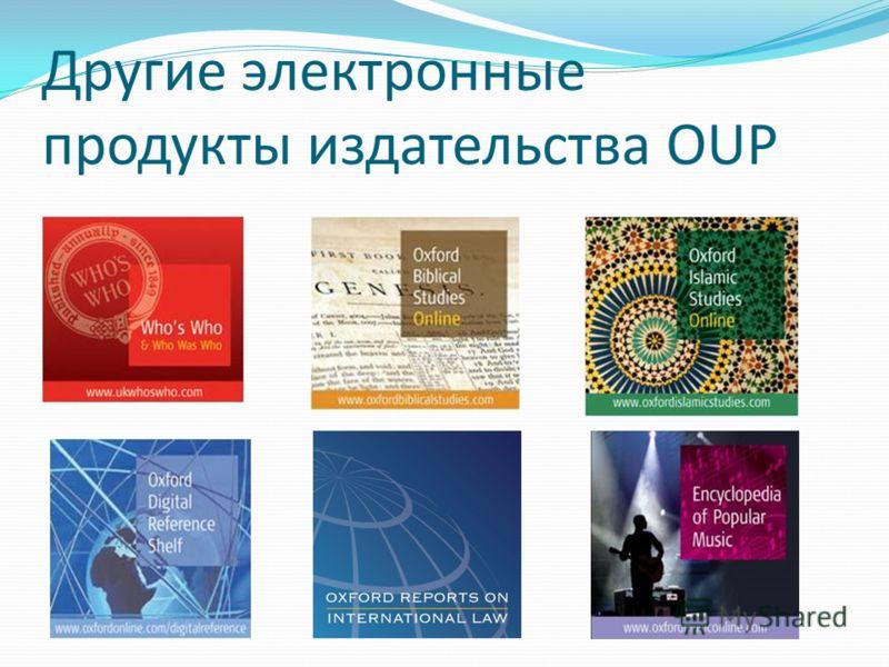 Другие электронные продукты издательства OUP