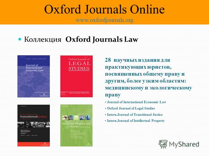 Коллекция Oxford Journals Law 28 научных издания для практикующих юристов, посвященных общему праву и другим, более узким областям: медицинскому и экологическому праву Journal of International Economic Law Oxford Journal of Legal Studies Intern.Journ