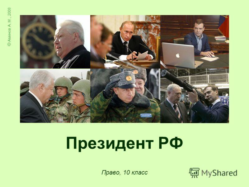 Президент РФ Право, 10 класс © Аминов А. М., 2008