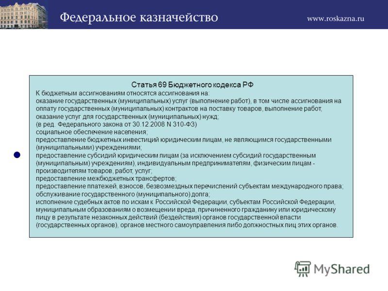 Статья 69 Бюджетного кодекса РФ К бюджетным ассигнованиям относятся ассигнования на: оказание государственных (муниципальных) услуг (выполнение работ), в том числе ассигнования на оплату государственных (муниципальных) контрактов на поставку товаров,