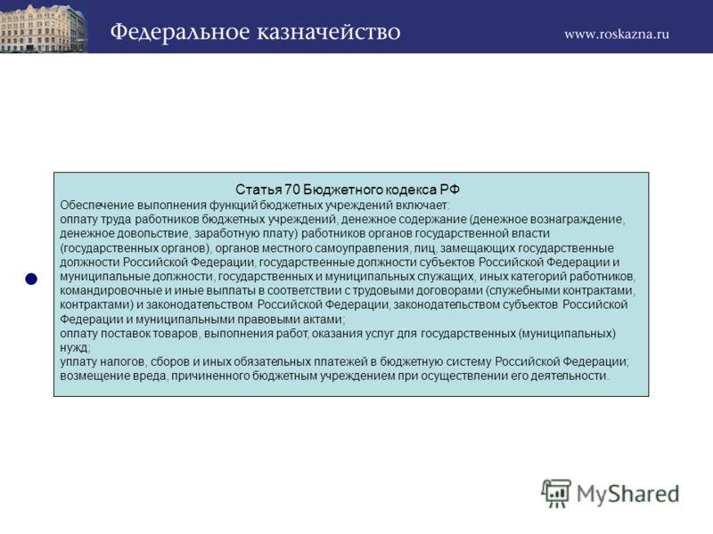 Статья 70 Бюджетного кодекса РФ Обеспечение выполнения функций бюджетных учреждений включает: оплату труда работников бюджетных учреждений, денежное содержание (денежное вознаграждение, денежное довольствие, заработную плату) работников органов госуд