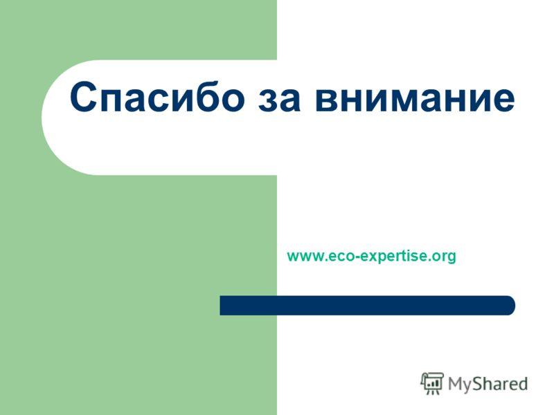 Спасибо за внимание Печенюк Олег Независимая экологическая экспертиза, Кыргызстан www.eco-expertise.org