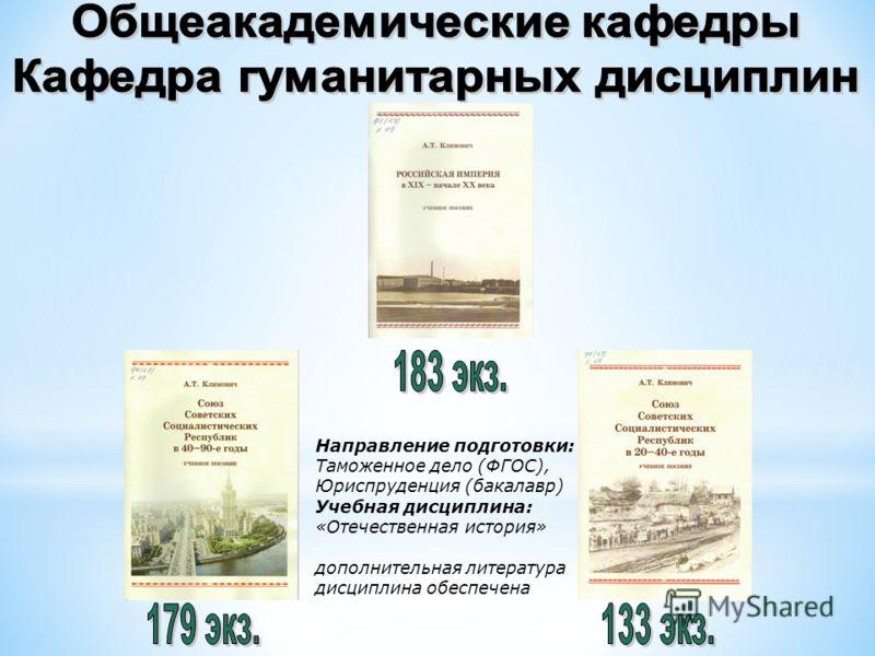 Направление подготовки: Таможенное дело (ФГОС), Юриспруденция (бакалавр) Учебная дисциплина: «Отечественная история» дополнительная литература дисциплина обеспечена