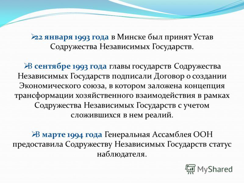 22 января 1993 года в Минске был принят Устав Содружества Независимых Государств. В сентябре 1993 года главы государств Содружества Независимых Государств подписали Договор о создании Экономического союза, в котором заложена концепция трансформации х