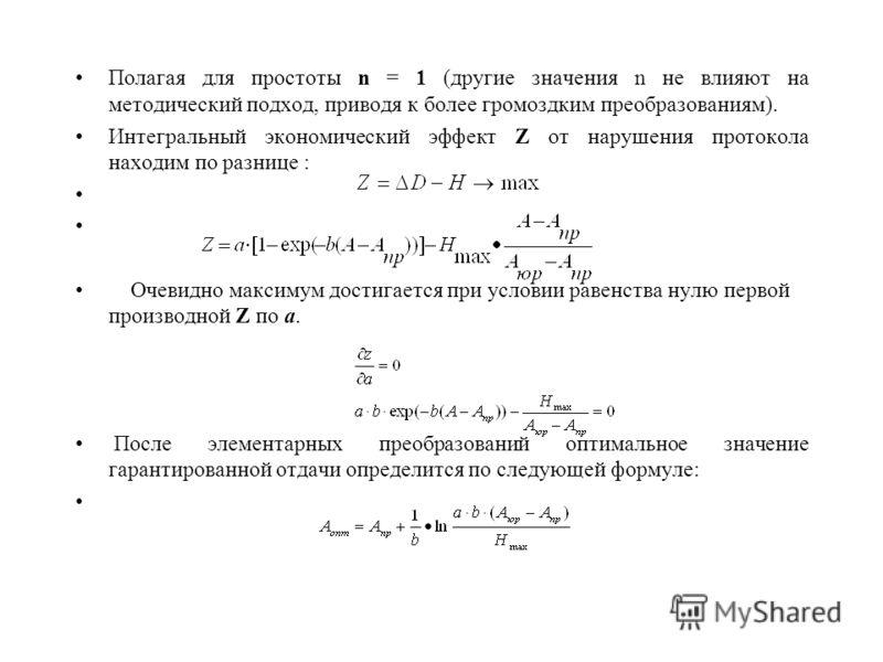 Полагая для простоты n = 1 (другие значения n не влияют на методический подход, приводя к более громоздким преобразованиям). Интегральный экономический эффект Z от нарушения протокола находим по разнице : Очевидно максимум достигается при условии рав