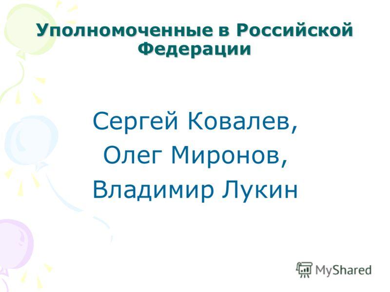 Уполномоченные в Российской Федерации Сергей Ковалев, Олег Миронов, Владимир Лукин