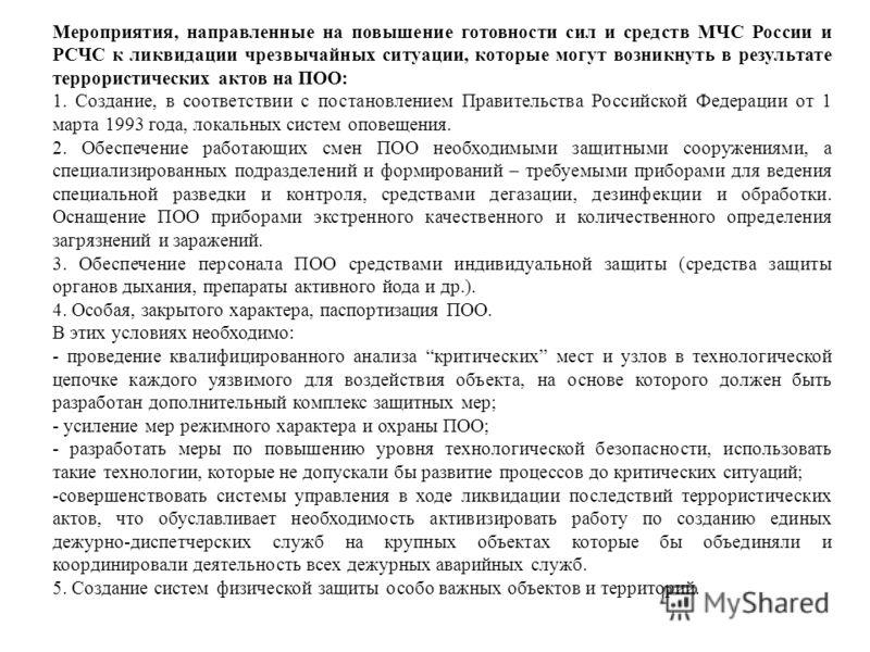 Мероприятия, направленные на повышение готовности сил и средств МЧС России и РСЧС к ликвидации чрезвычайных ситуации, которые могут возникнуть в результате террористических актов на ПОО: 1. Создание, в соответствии с постановлением Правительства Росс