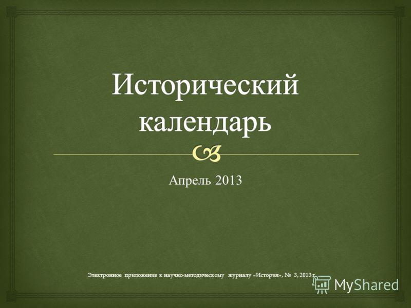 Апрель 2013 Электронное приложение к научно-методическому журналу «История», 3, 2013 г.