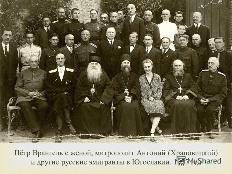Пётр Врангель с женой, митрополит Антоний ( Храповицкий ) и другие русские эмигранты в Югославии. 1927 год