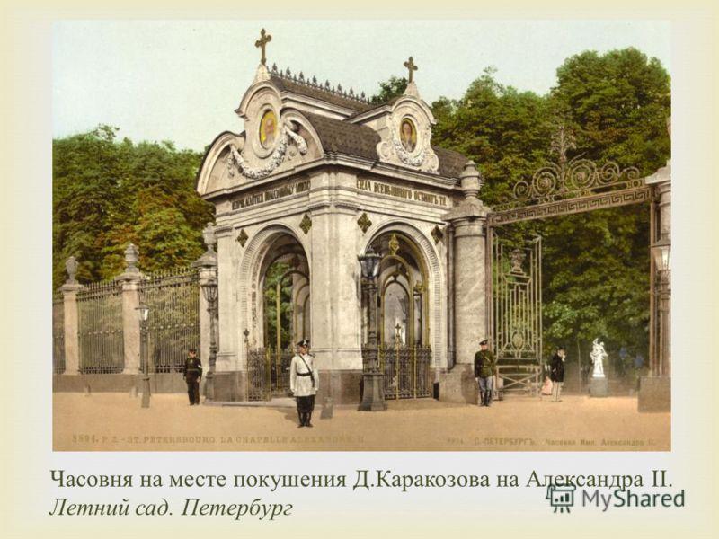 Часовня на месте покушения Д.Каракозова на Александра II. Летний сад. Петербург