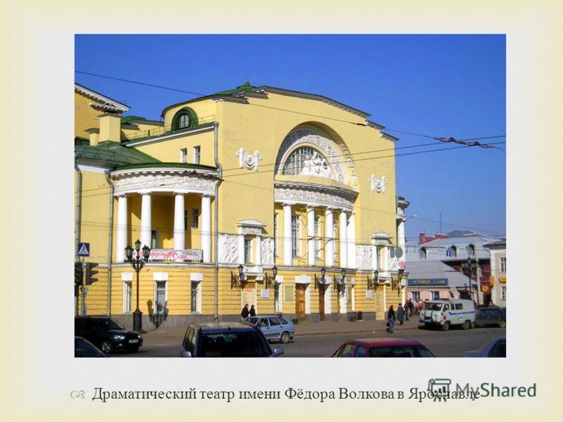 Драматический театр имени Фёдора Волкова в Ярославле