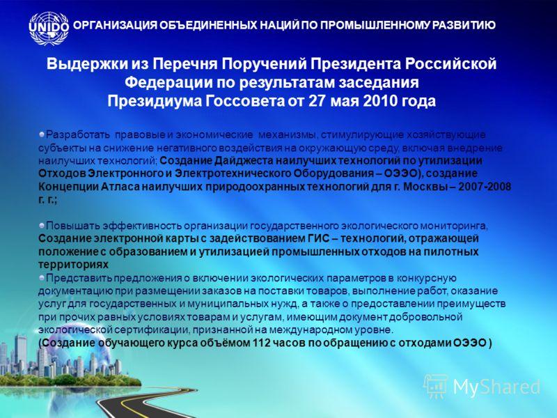 Выдержки из Перечня Поручений Президента Российской Федерации по результатам заседания Президиума Госсовета от 27 мая 2010 года Разработать правовые и экономические механизмы, стимулирующие хозяйствующие субъекты на снижение негативного воздействия н