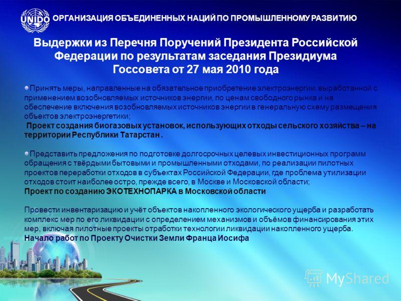Выдержки из Перечня Поручений Президента Российской Федерации по результатам заседания Президиума Госсовета от 27 мая 2010 года Принять меры, направленные на обязательное приобретение электроэнергии, выработанной с применением возобновляемых источник