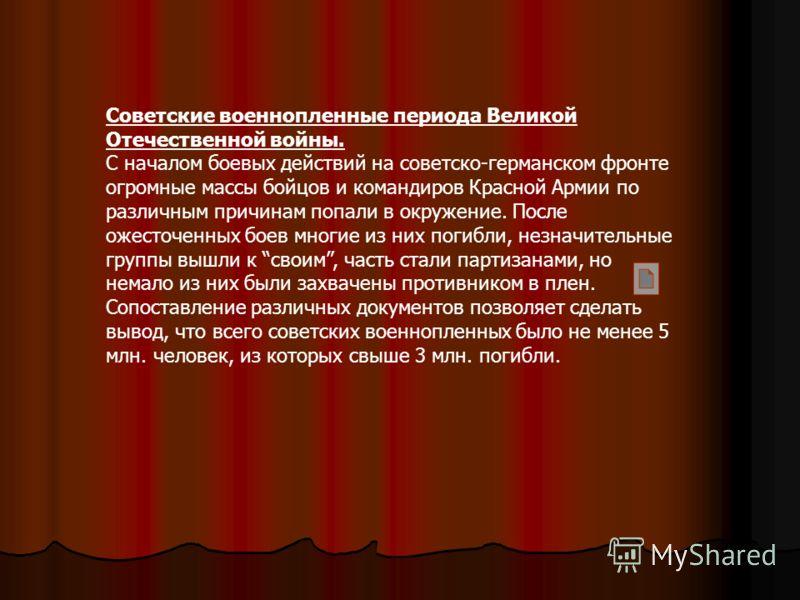 Советские военнопленные периода Великой Отечественной войны. С началом боевых действий на советско-германском фронте огромные массы бойцов и командиров Красной Армии по различным причинам попали в окружение. После ожесточенных боев многие из них поги