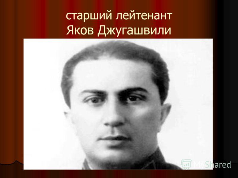 старший лейтенант Яков Джугашвили