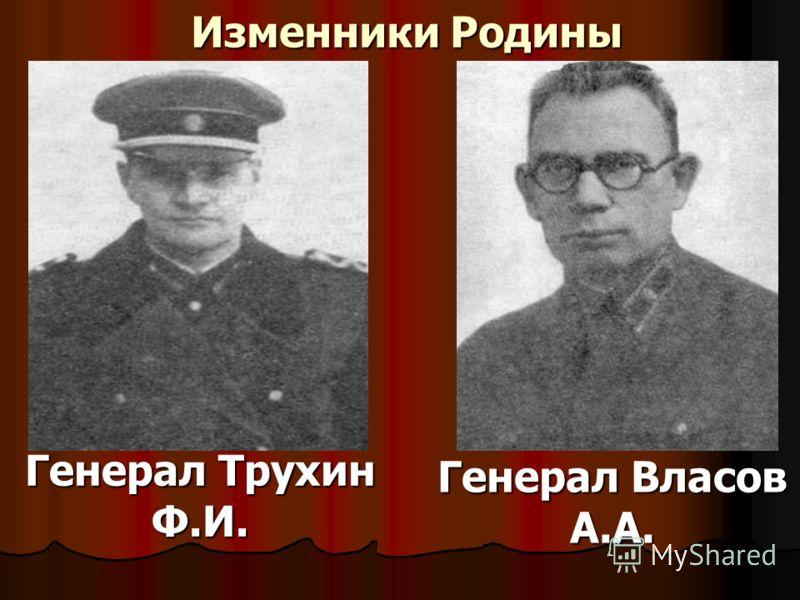 Изменники Родины Генерал Трухин Ф.И. Генерал Власов А.А.