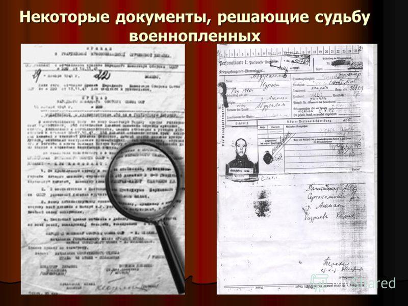 Некоторые документы, решающие судьбу военнопленных