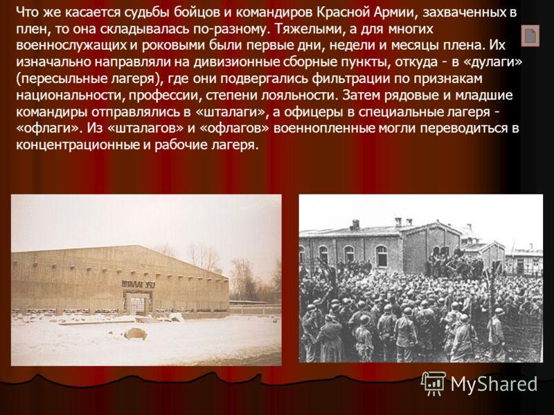 Что же касается судьбы бойцов и командиров Красной Армии, захваченных в плен, то она складывалась по-разному. Тяжелыми, а для многих военнослужащих и роковыми были первые дни, недели и месяцы плена. Их изначально направляли на дивизионные сборные пун