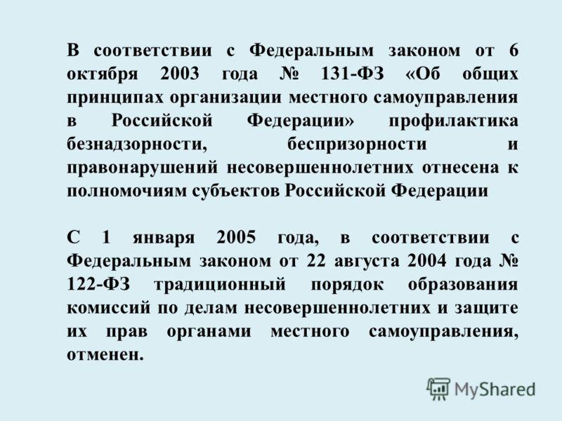 В соответствии с Федеральным законом от 6 октября 2003 года 131-ФЗ «Об общих принципах организации местного самоуправления в Российской Федерации» профилактика безнадзорности, беспризорности и правонарушений несовершеннолетних отнесена к полномочиям