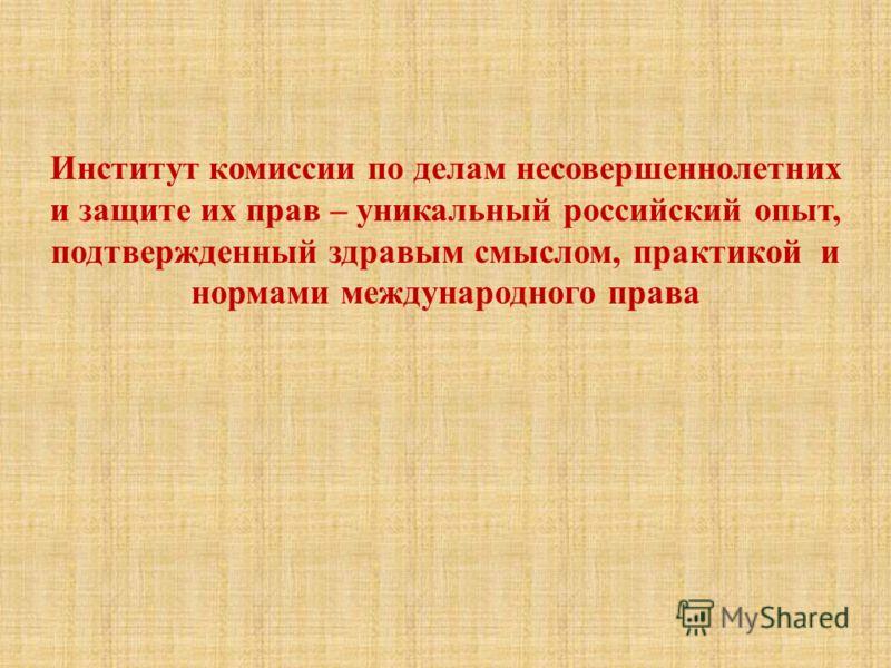 Институт комиссии по делам несовершеннолетних и защите их прав – уникальный российский опыт, подтвержденный здравым смыслом, практикой и нормами международного права