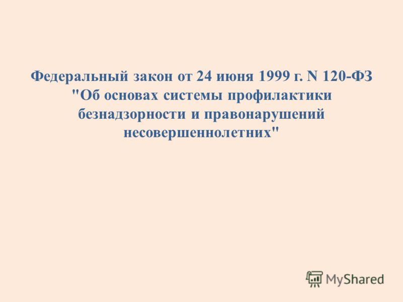 Федеральный закон от 24 июня 1999 г. N 120-ФЗ Об основах системы профилактики безнадзорности и правонарушений несовершеннолетних