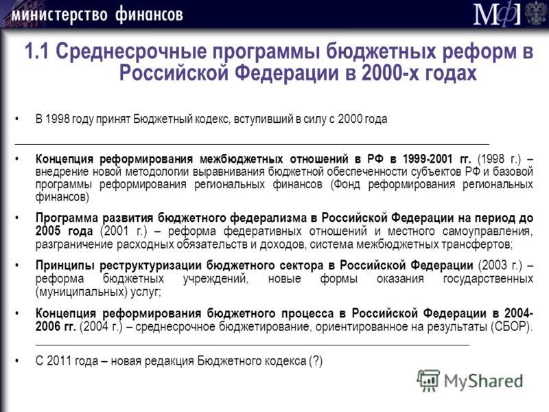 1.1 Среднесрочные программы бюджетных реформ в Российской Федерации в 2000-х годах В 1998 году принят Бюджетный кодекс, вступивший в силу с 2000 года ________________________________________________________________________________ Концепция реформиро