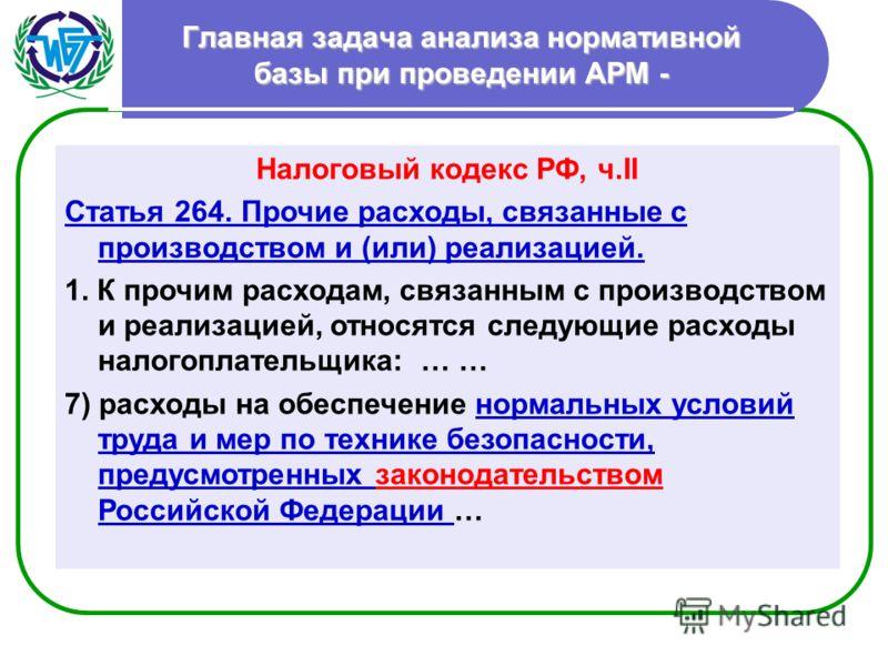 18 Главная задача анализа нормативной базы при проведении АРМ - Налоговый кодекс РФ, ч.II Статья 264. Прочие расходы, связанные с производством и (или) реализацией. 1. К прочим расходам, связанным с производством и реализацией, относятся следующие ра