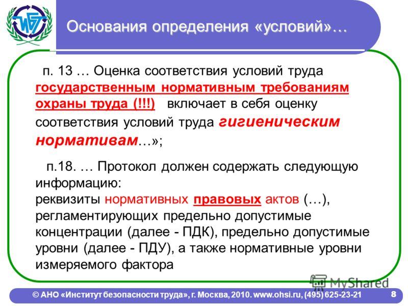 Основания определения «условий»… п. 13 … Оценка соответствия условий труда государственным нормативным требованиям охраны труда (!!!) включает в себя оценку соответствия условий труда гигиеническим нормативам …»; п.18. … Протокол должен содержать сле