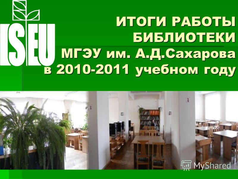 ИТОГИ РАБОТЫ БИБЛИОТЕКИ МГЭУ им. А.Д.Сахарова в 2010-2011 учебном году