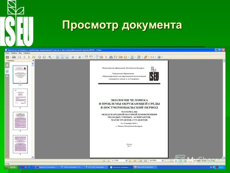 Просмотр документа