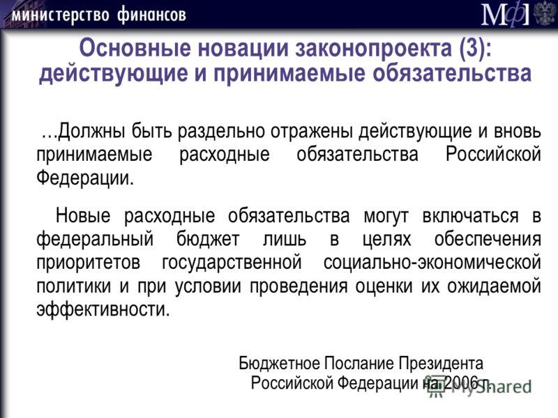Основные новации законопроекта (3): действующие и принимаемые обязательства …Должны быть раздельно отражены действующие и вновь принимаемые расходные обязательства Российской Федерации. Новые расходные обязательства могут включаться в федеральный бюд