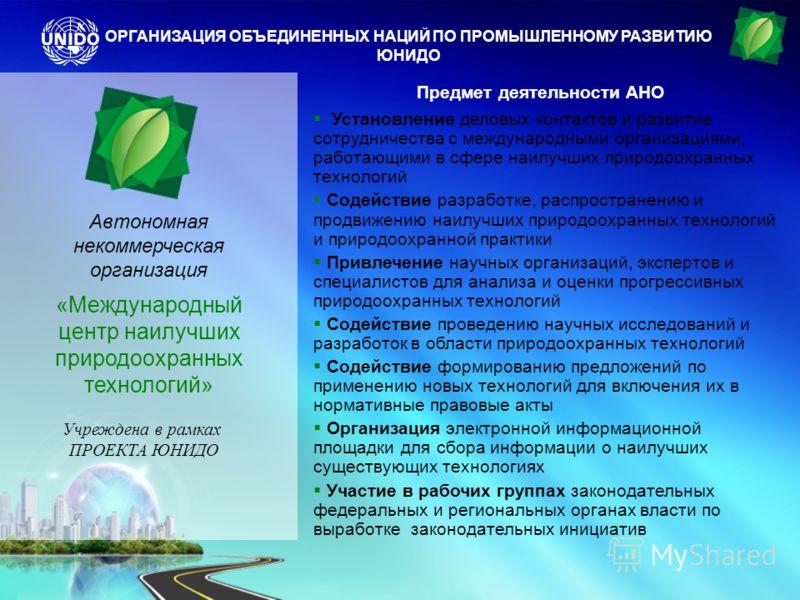 «Международный центр наилучших природоохранных технологий» Автономная некоммерческая организация Предмет деятельности АНО Установление деловых контактов и развитие сотрудничества с международными организациями, работающими в сфере наилучших природоох
