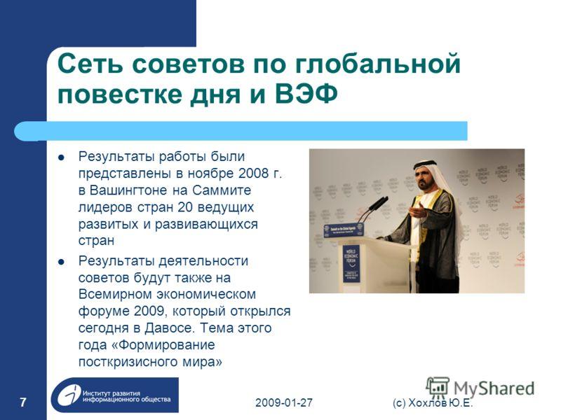 Сеть советов по глобальной повестке дня и ВЭФ Результаты работы были представлены в ноябре 2008 г. в Вашингтоне на Саммите лидеров стран 20 ведущих развитых и развивающихся стран Результаты деятельности советов будут также на Всемирном экономическом