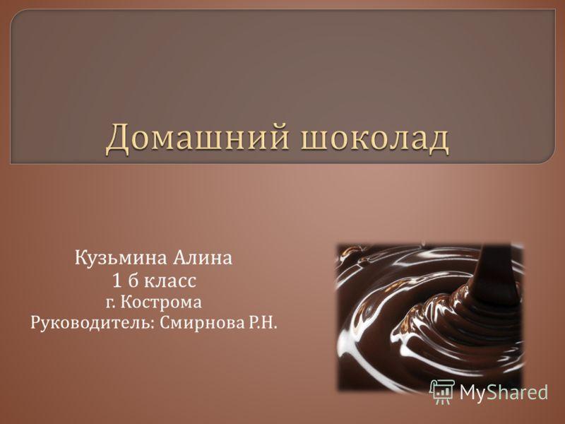 Кузьмина Алина 1 б класс г. Кострома Руководитель : Смирнова Р. Н.
