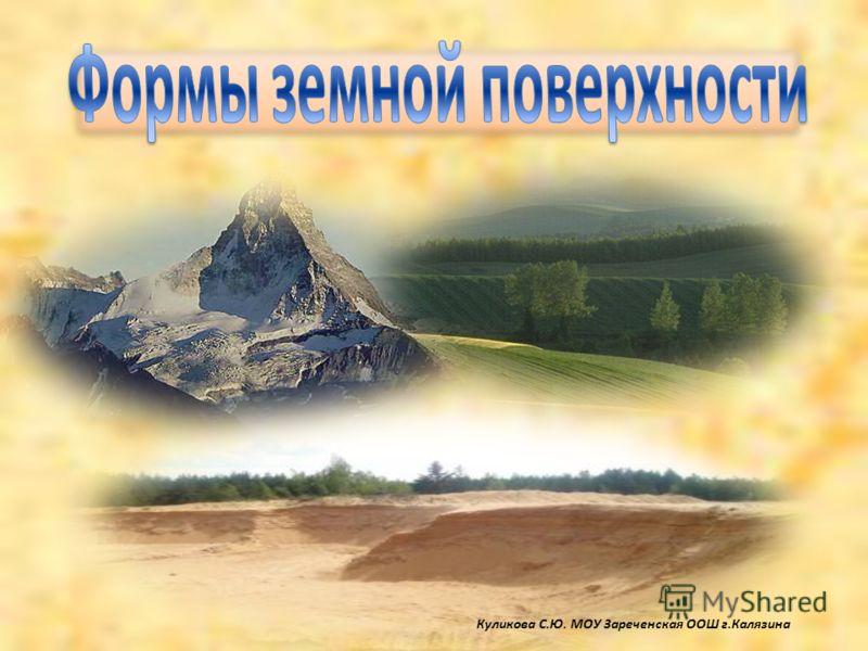 Куликова С.Ю. МОУ Зареченская ООШ г.Калязина