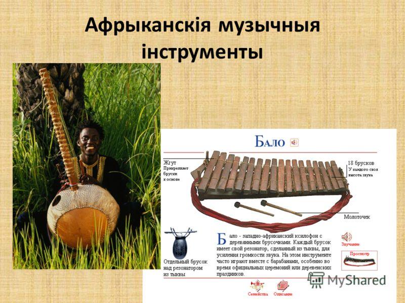 Афрыканскія музычныя інструменты