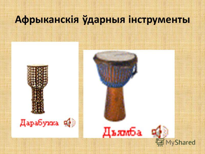 Афрыканскія ўдарныя інструменты