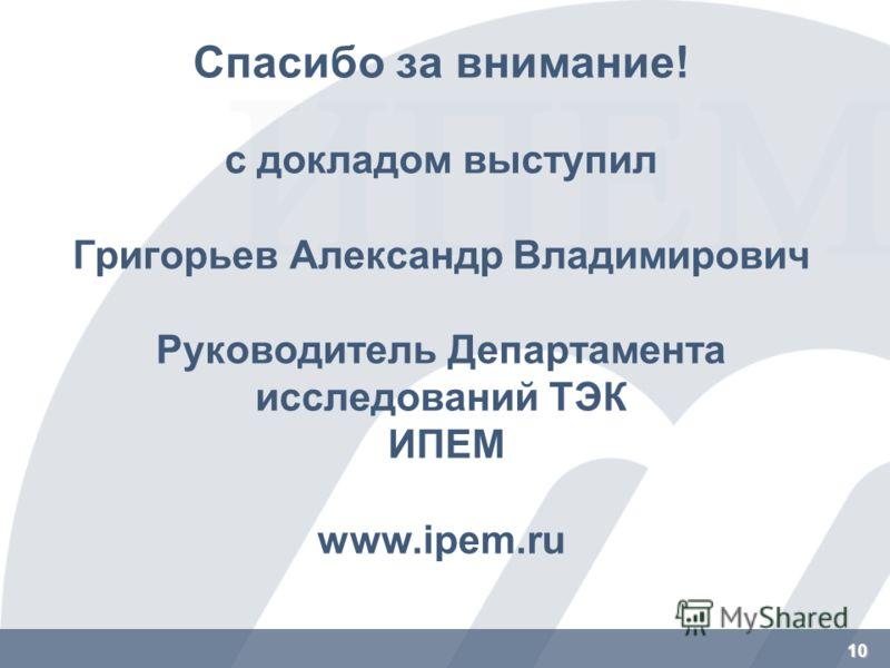10 Спасибо за внимание! с докладом выступил Григорьев Александр Владимирович Руководитель Департамента исследований ТЭК ИПЕМ www.ipem.ru