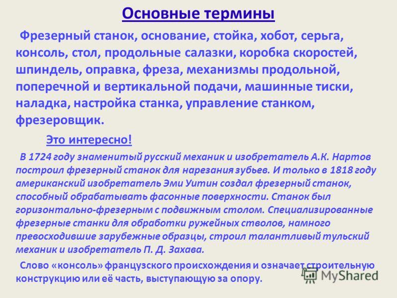 Блюмберг Справочник Фрезеровщика