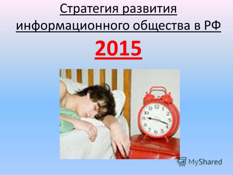 Стратегия развития информационного общества в РФ 2015