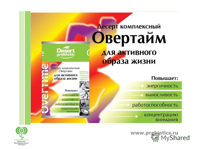 www.prebiotics.ru ОВЕРТАЙМ