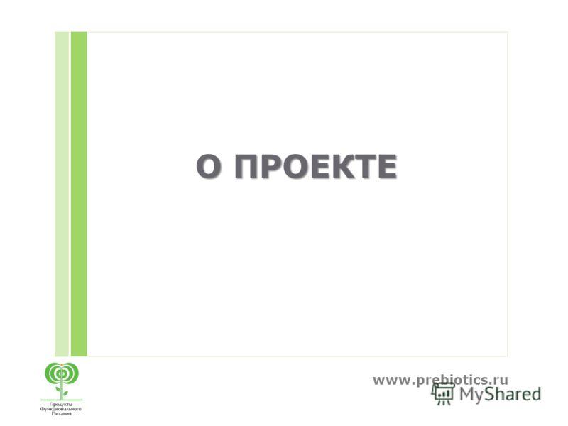 www.prebiotics.ru О ПРОЕКТЕ