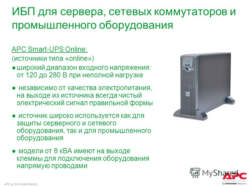 APC by Schneider Electric ИБП для сервера, сетевых коммутаторов и промышленного оборудования APC Smart-UPS Online: (источники типа «online») широкий диапазон входного напряжения: от 120 до 280 В при неполной нагрузке независимо от качества электропит