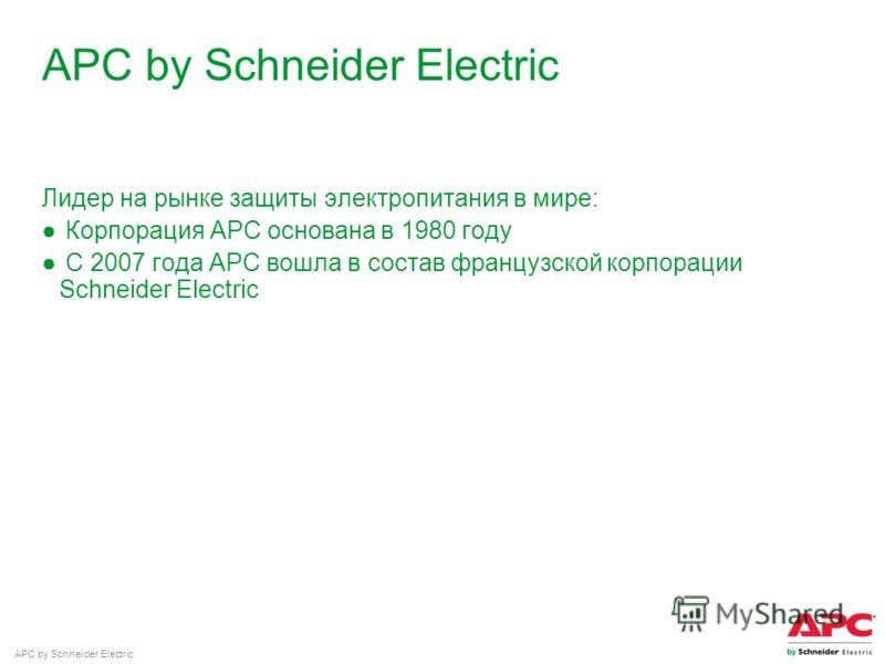 APC by Schneider Electric Лидер на рынке защиты электропитания в мире: Корпорация APC основана в 1980 году С 2007 года APC вошла в состав французской корпорации Schneider Electric