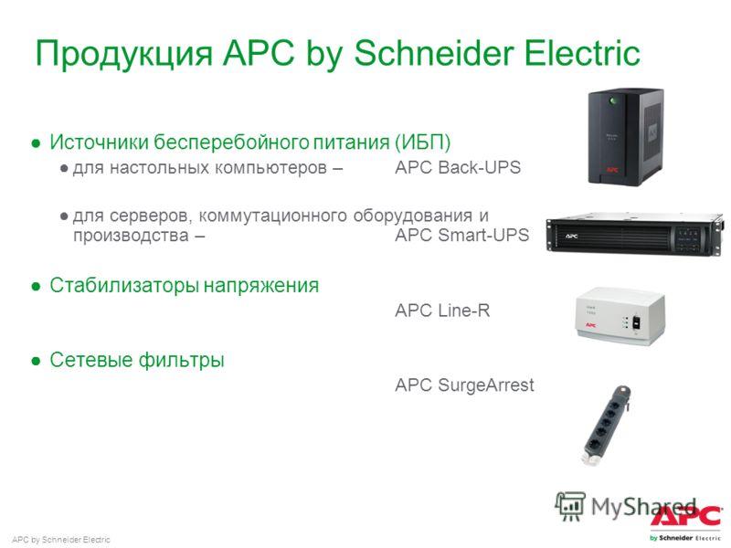 APC by Schneider Electric Продукция APC by Schneider Electric Источники бесперебойного питания (ИБП) для настольных компьютеров – APC Back-UPS для серверов, коммутационного оборудования и производства – APC Smart-UPS Стабилизаторы напряжения APC Line