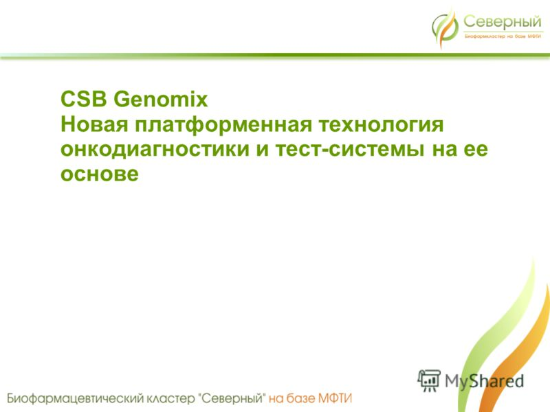 CSB Genomix Новая платформенная технология онкодиагностики и тест-системы на ее основе