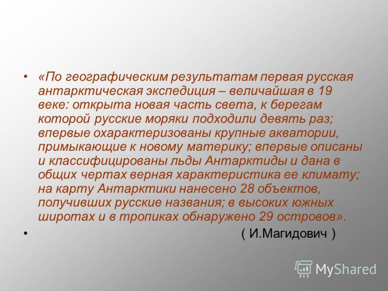 Ф. Ф. Беллинсгаузен и М. П. Лазарев 1820 год принято считать годом открытия шестого континента русскими мореплавателями. Это был самый настоящий подвиг!!!