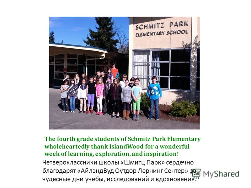 The fourth grade students of Schmitz Park Elementary wholeheartedly thank IslandWood for a wonderful week of learning, exploration, and inspiration! Четвероклассники школы «Шмитц Парк» сердечно благодарят «АйлэндВуд Оутдор Лернинг Сентер» за чудесные