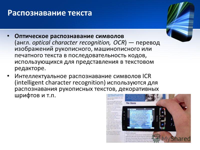 Распознавание текста Оптическое распознавание символов (англ. optical character recognition, OCR) перевод изображений рукописного, машинописного или печатного текста в последовательность кодов, использующихся для представления в текстовом редакторе.