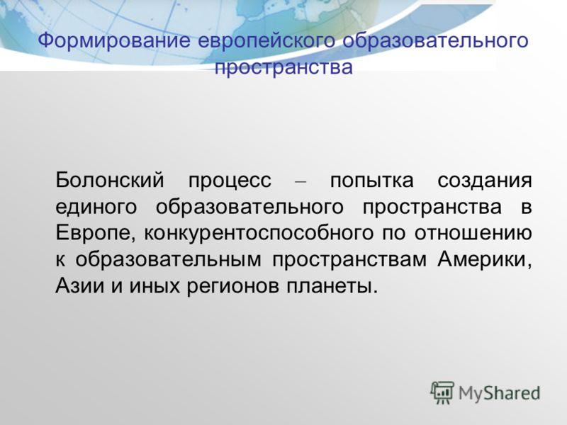 болонский процесс его роль в российском образовании